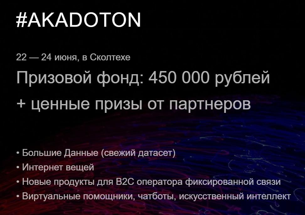 Akadoton.jpg