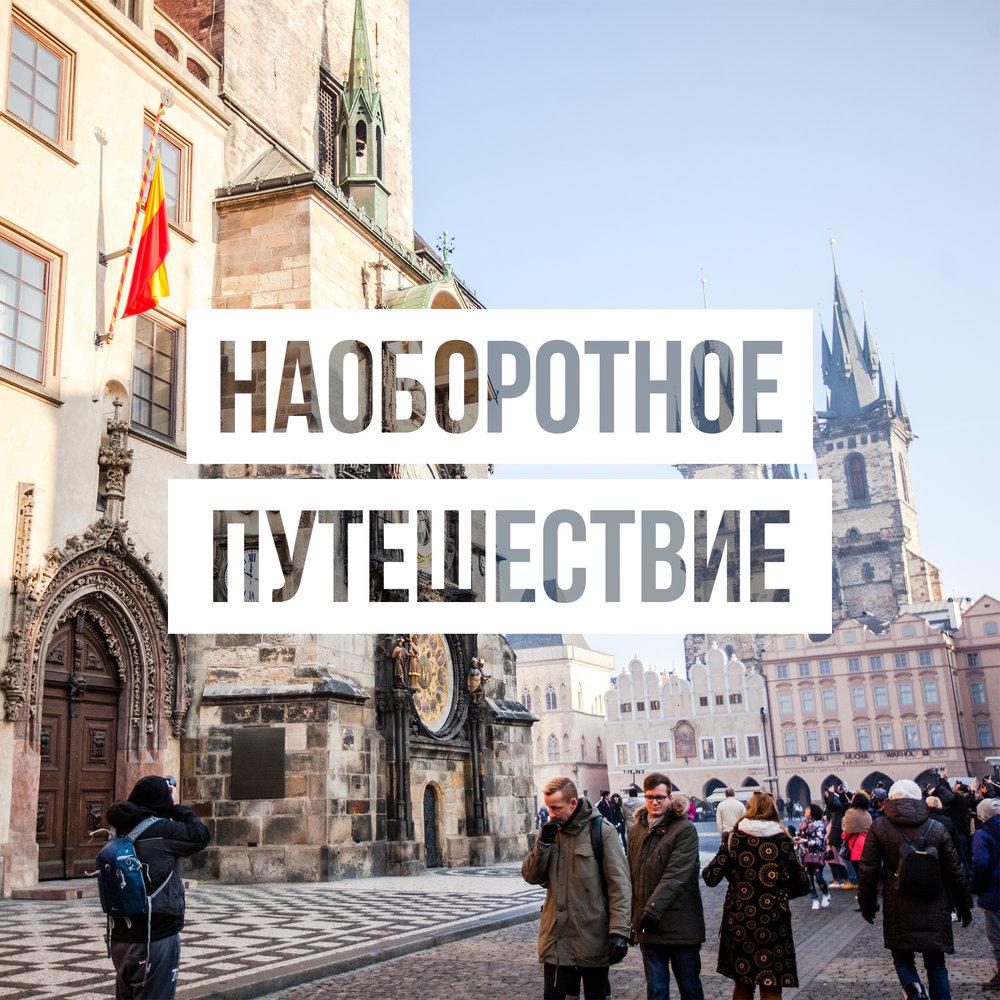 stare-mesto route_cover.png