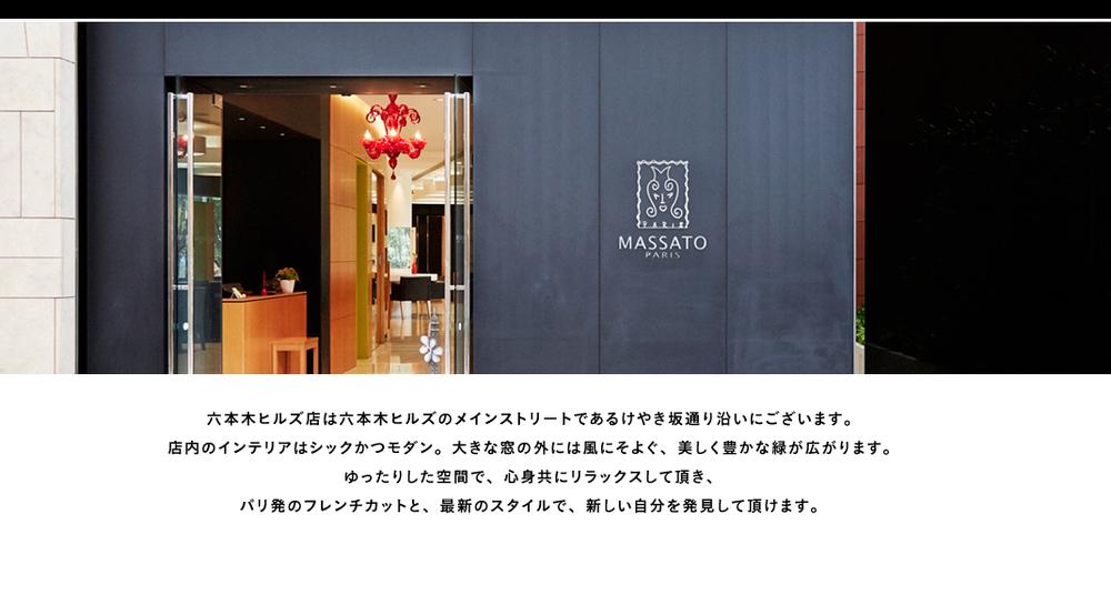 マサトパリ 六本木ヒルズ店