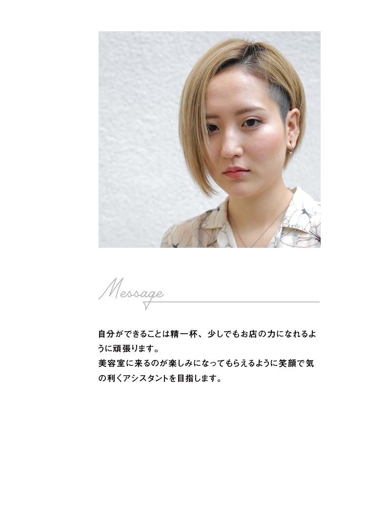 miho_ishizaka.jpg