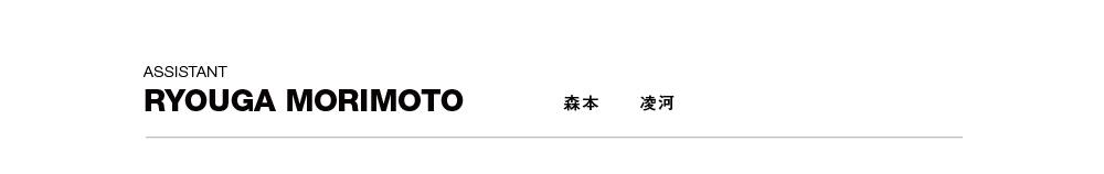 ryouga_morimoto.jpg