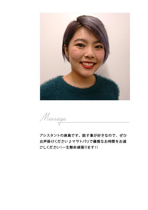 harashima_profile.jpg