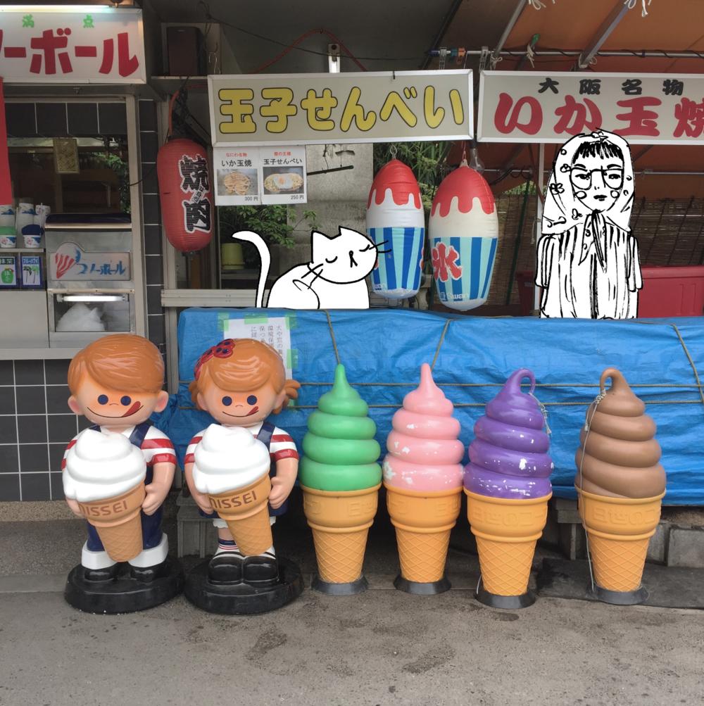 icecream.png