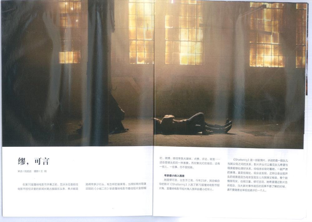 Magazine  Jiangnan Xin