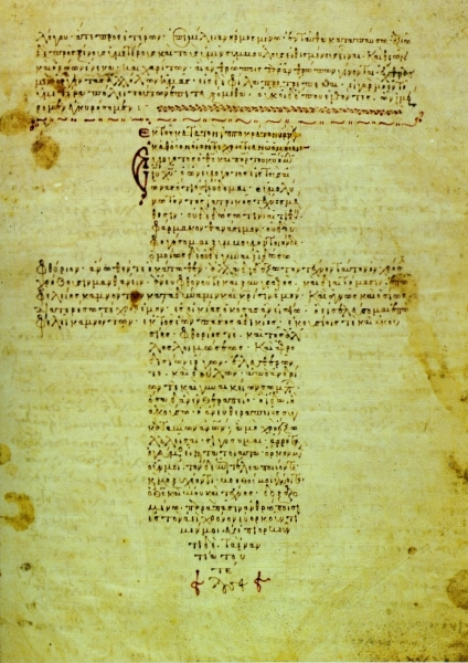 A 12th-century Byzantine manuscript of the Oath