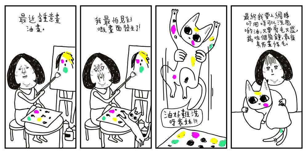 paintcat-01.jpg