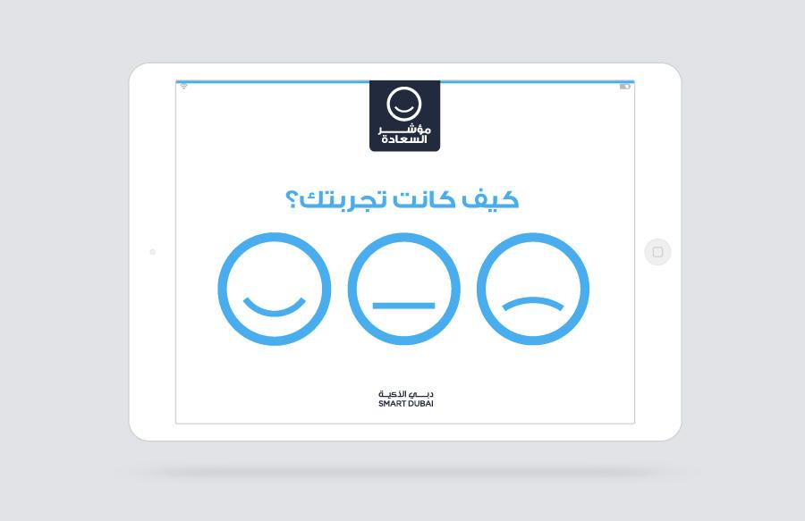 SmartDubai_Portfolio2_8_900.jpg
