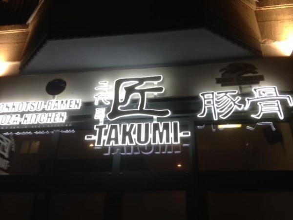 В Дюссельдорфе открылся новый японский ресторан, Takumi
