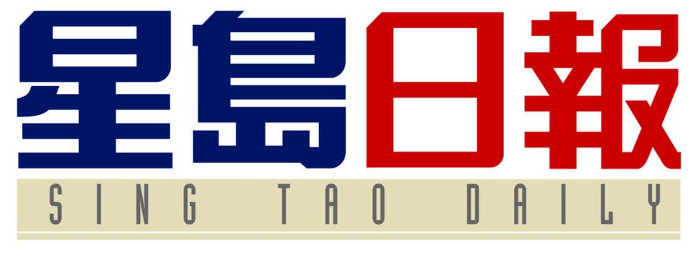 sing-tao-daily-logo-1024x380.jpg