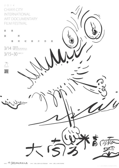 2014嘉義國際藝術紀錄片影展 大南方精靈