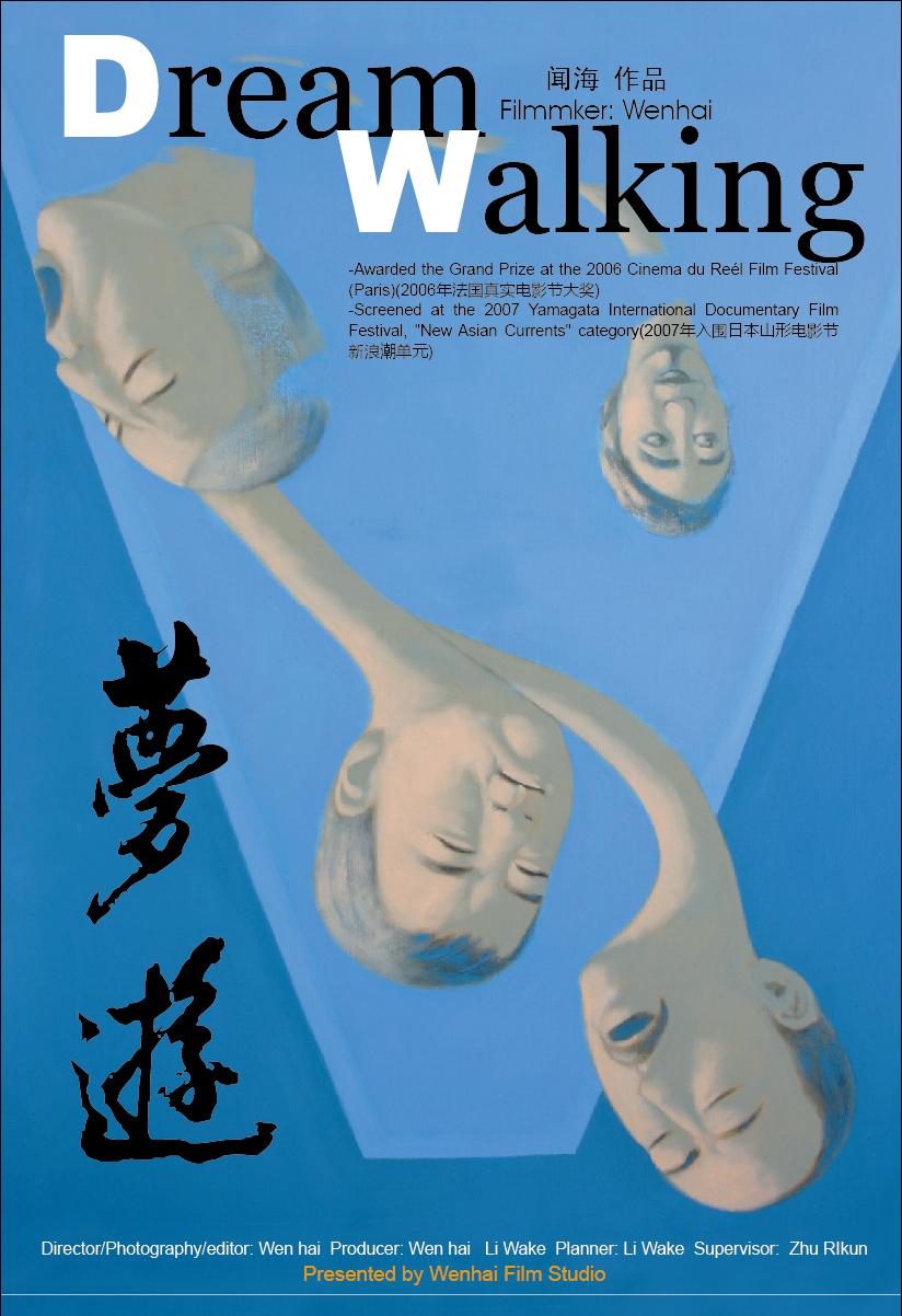 夢遊 Dream walking