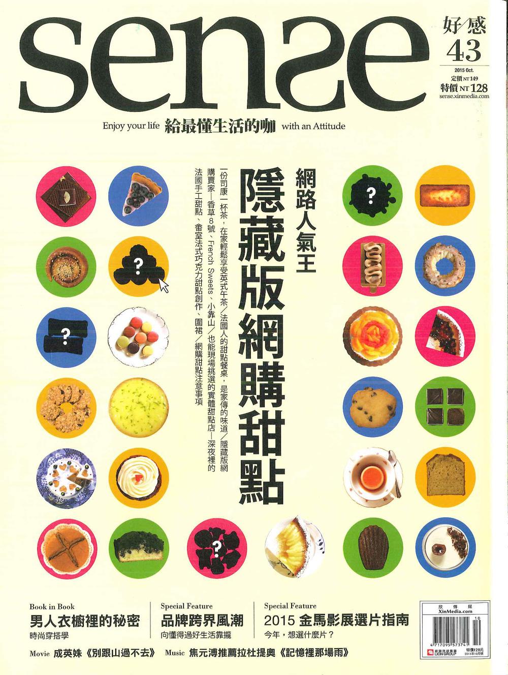 好感 Sense Magazine / No.43