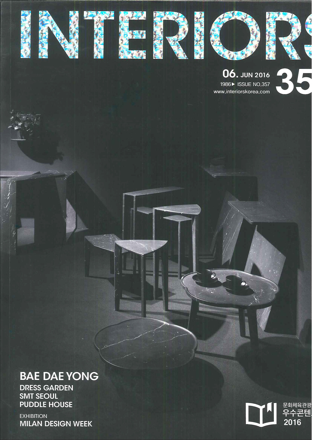 Interiors Korea / No.357