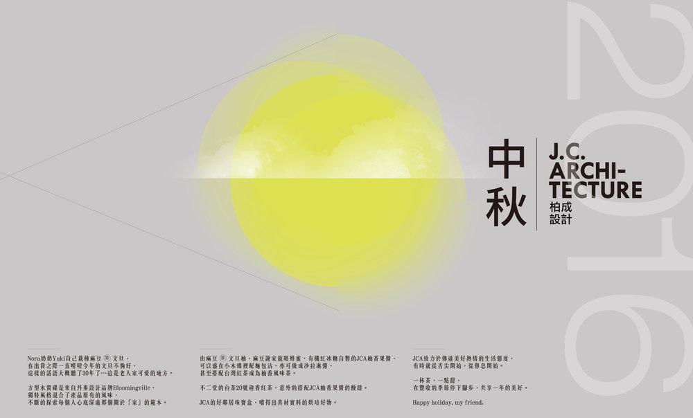 Moon Festival card