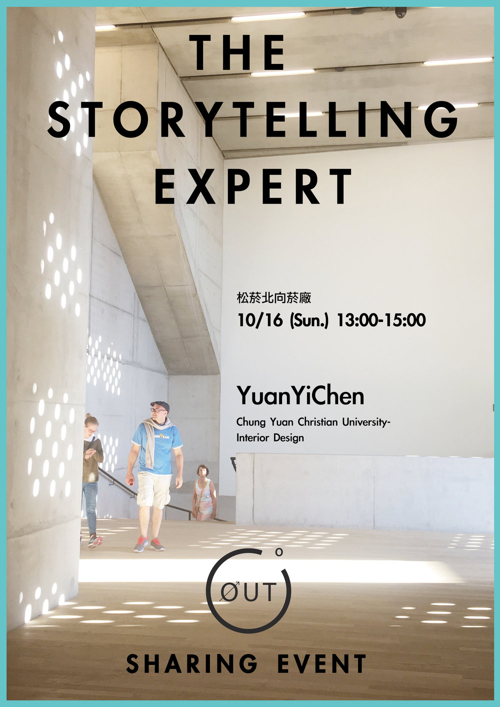 中原大學 室內設計系 袁苡溱 | The storytelling expert- the humanistic value of curating design in British museums 英國