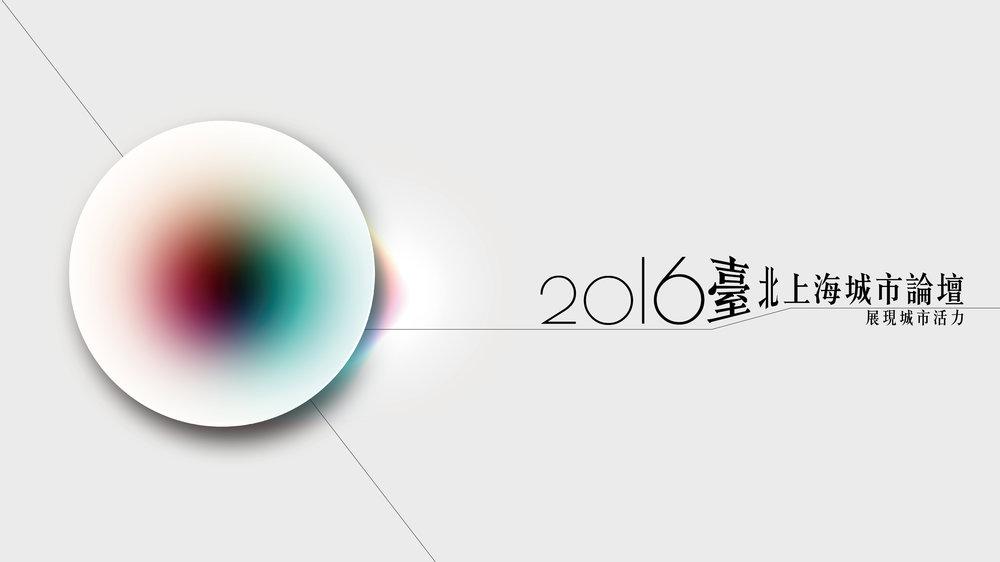 2016 Taipei Shanghai City Forum 臺北上海城市論壇主視覺
