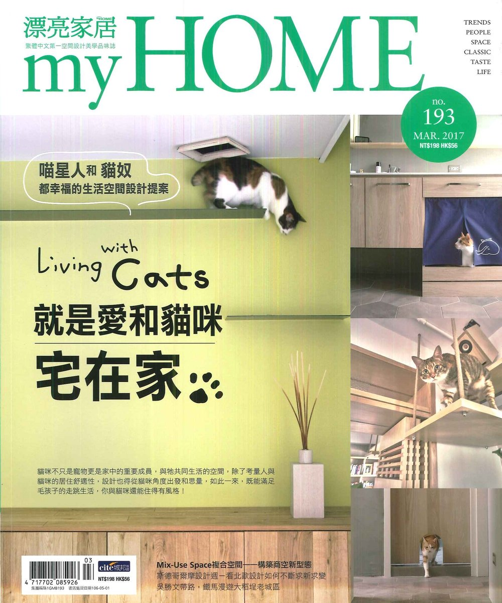 漂亮家居 My Home/ No.193