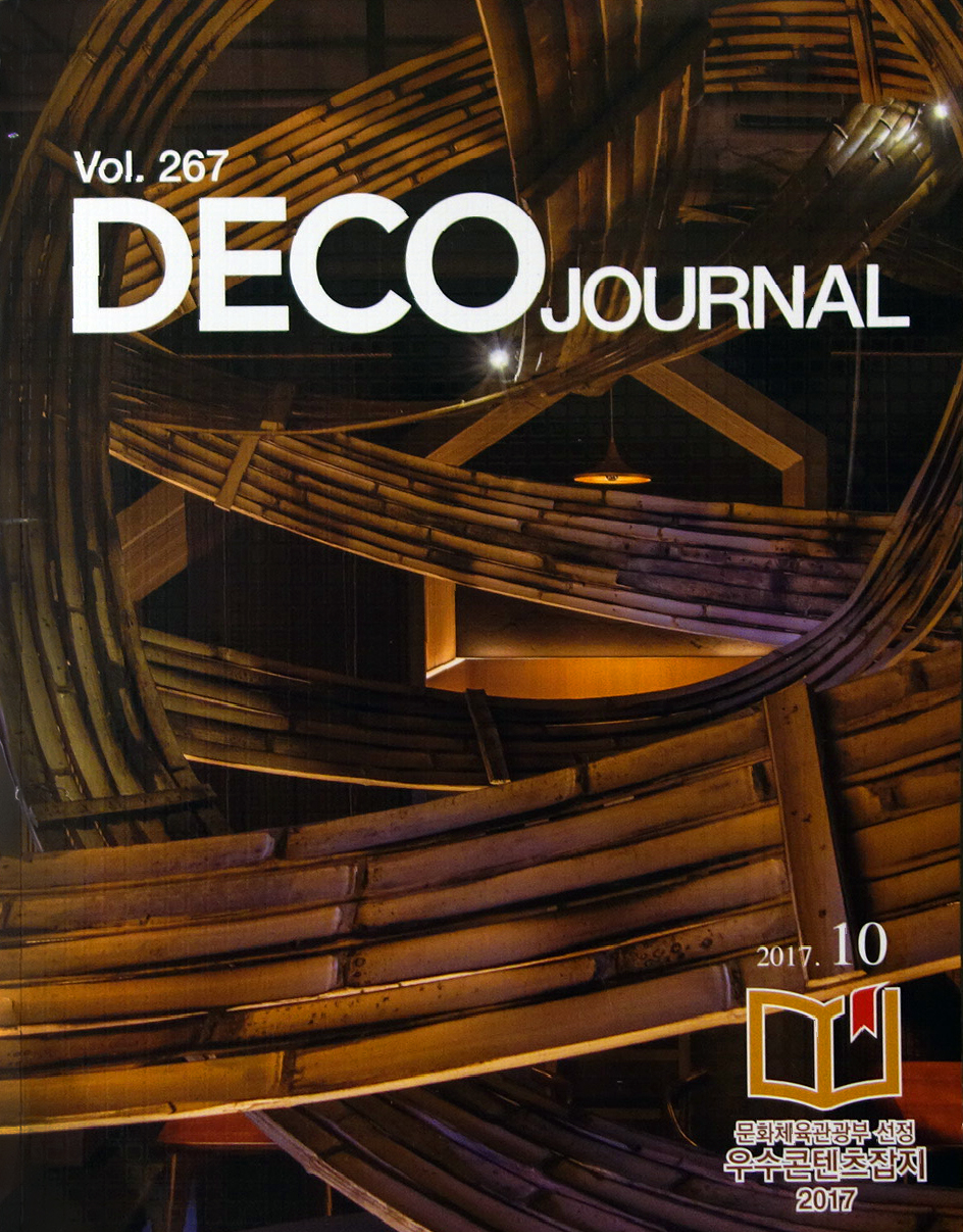 Deco Journal Korea / Oct. 2017