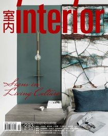 - 室內雜誌 Interior Magazine / No.293