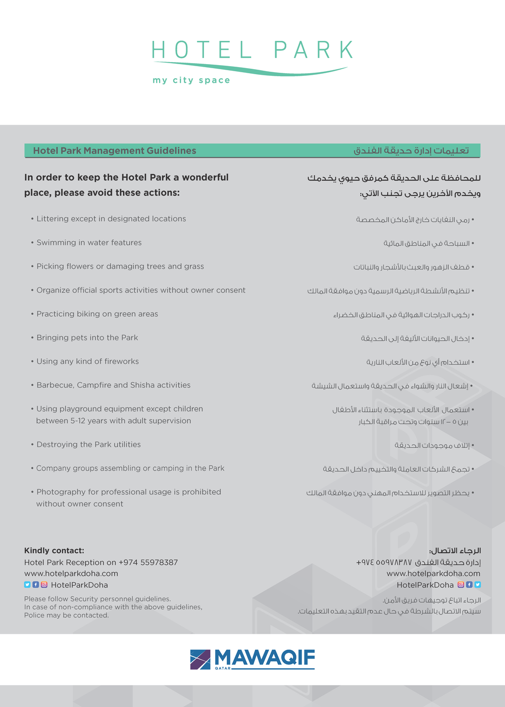 management guidlines poster - revised 50 x 70cm - Revised 1.png