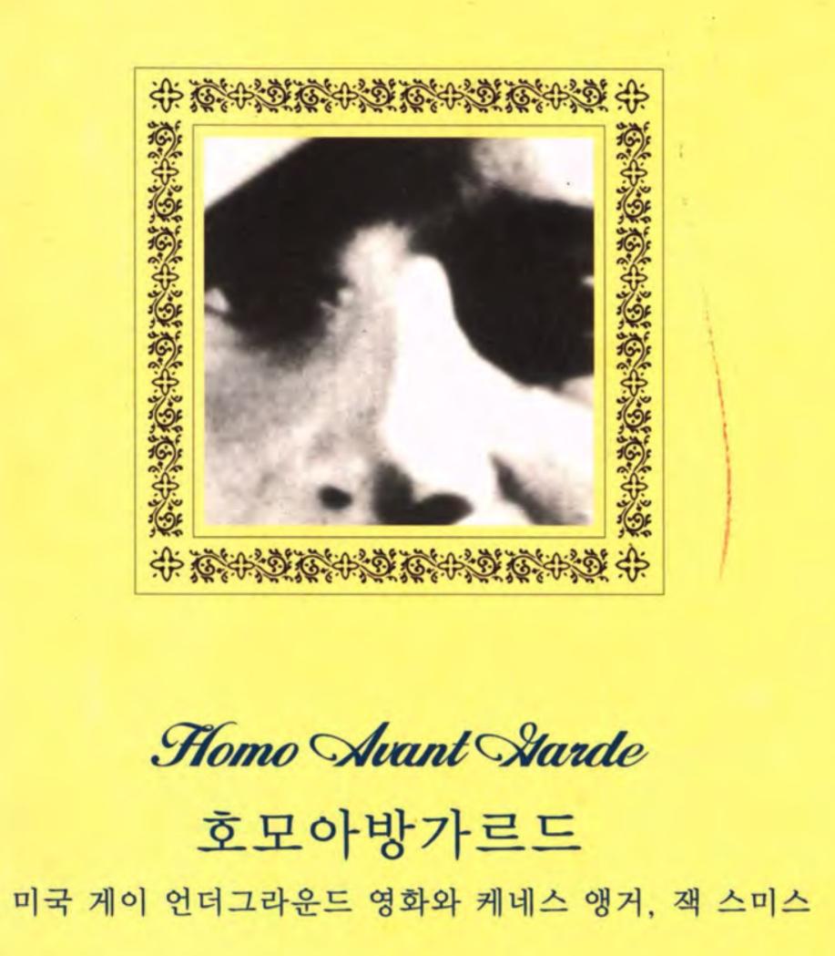 호모아방가드르 Homo Avant Garde: 미국 게이 언더그라운드 영화와 케네스 앵거, 잭 스미스(2004)   서울퀴어아카이브의 2003 년 프로그램 가운데 하나였던 〈쾌락의 셀룰로이드 궁전 : 케네스 앵거와 잭 스미스 그리고 미국 언더그라운드 영화〉와 연계되어 발간된 책이다.