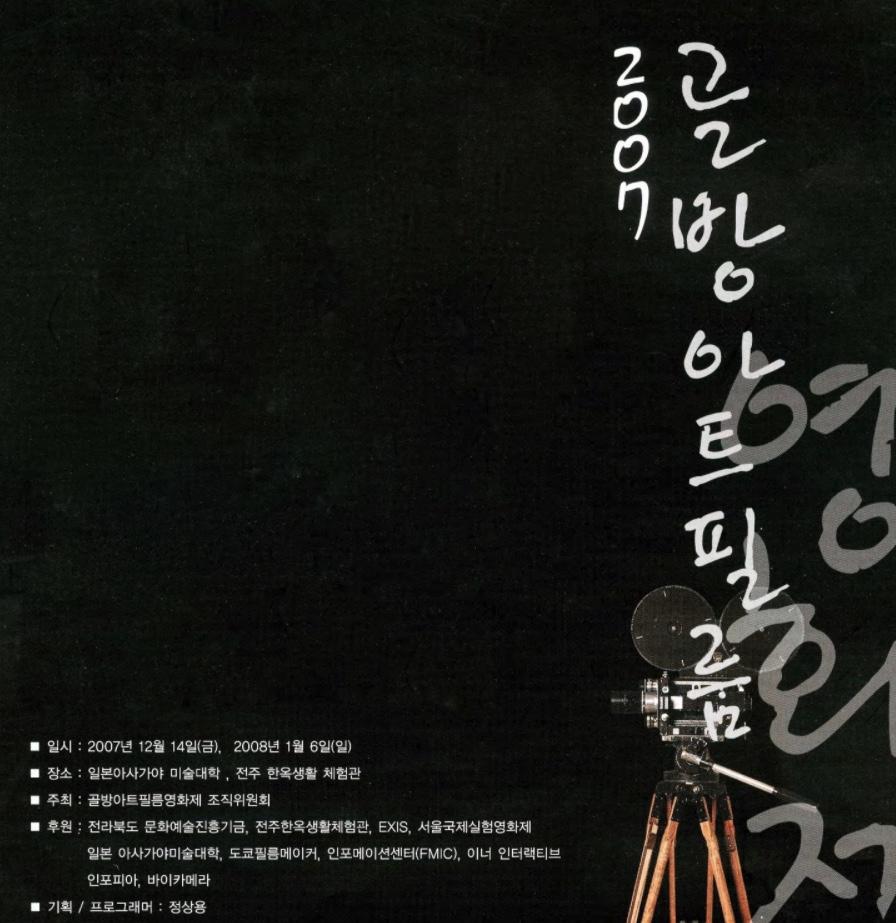 골방아트필름 영화제(2007)   2007년 12월 14일, 2008년 1월 6일 골방아트필름영화제의 주최로일본아사가야 미술대학, 전주 한옥생활 체험관에서 상영회가 개최되었다. EXiS는 당시 경쟁섹션에 소개되었던 상영작의 일부를 선별하여 함께 소개하였다.