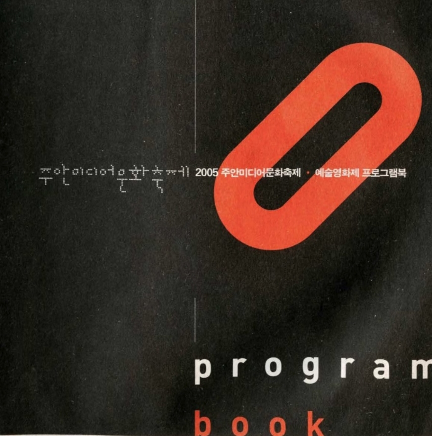 프랑스 실험영화의 도전(2005)  주안미디어문화축제  2005년 11월 4일 ~ 6일 사이에 인천 맥나인시네마에서 개최되었다.성완경과 핍 쵸도로프의 공동기획으로 대규모의 실험영화 상영 프로그램이 주안미디어문화축제의 일환으로 기획되었다. 총 10개 프로그램으로 문자주의 영화, 프랑스 여성영화 등 다양한 작품이 소개되었으며, 서울국제실험영화페스티벌EXiS도 당시 경쟁 프로그램에 소개된 한국 작품을 선별해 소개하였다. 주안미디어문화축제는 성격을 달리하여 현재도 계속되고 있다.