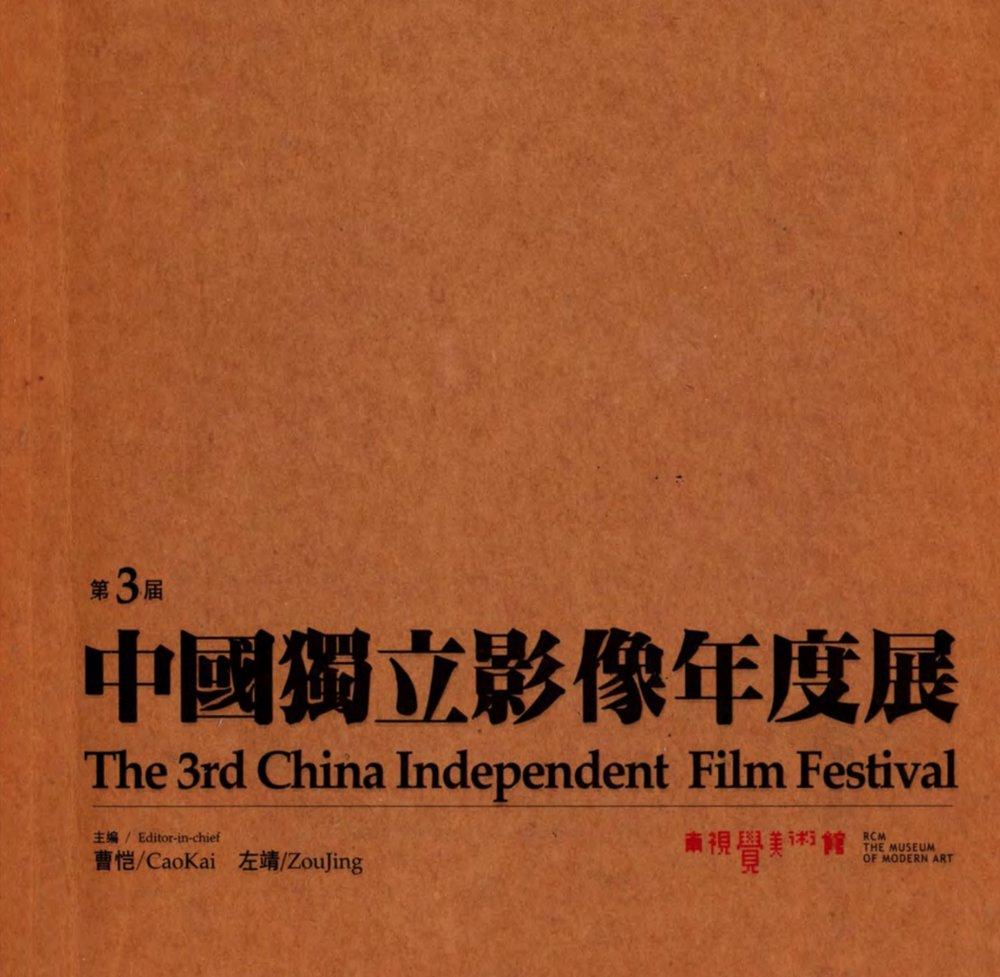 제 3회 중국독립영화제 China Independent Film Festival (2006)   현재까지도 지속되고 있는 가장 오래된 중국의 독립영화제다. 극영화, 다큐멘터리, 실험영화 등으로 세부적으로 나누어 상영을 해오고 있다. 중국은 여전히 영화의 사전검열 문제가 심각하여정치사회적 문제를 다룬 다큐멘터리 상영과 관련해 영화제가 갑자기 취소된 적도 있다. 카탈로그의 출판을 공식적으로 하지는 못하지만 영화제 카탈로그에 강한 에디터쉽을 부각시키는 것이 특징이기도 하다. 사전검열 문제를 피하기 위해 작품 출품과 심사 그리고 상영을 비공식적으로 진행하고 있으며 매해 도시와 지역을 옮기며 중견작가와 예술대학 교수를 중심으로 행사를 운영해오고 있다.