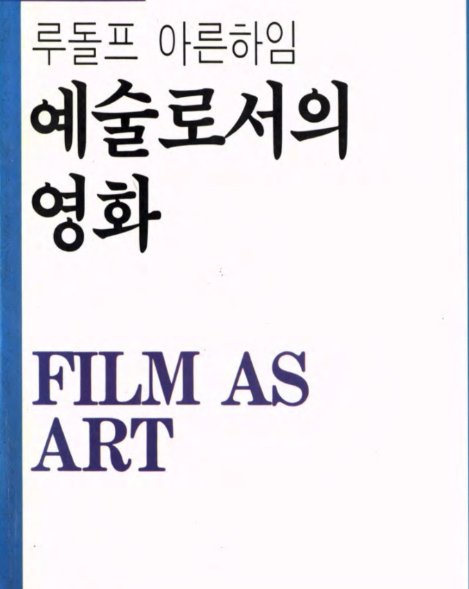 예술로서의 영화 Film As Art 루돌르 아른하임(김방옥 역, 기린원) (1990)  아른하임의 책은 국내에도 상당 수가 번역이 되어 있음에도, 이 책이 재출간 되거나 많이 읽히지 않는 이유는 국내의 영화교육제도의 현실을 반영하는 것으로 보인다. 이후에 출간된 아른하임의 많은 번역서를 볼 때 주로 예술교육의 기본적 접근 방법과 이론으로 국내에 많은 영향을 끼친 것으로 보인다.