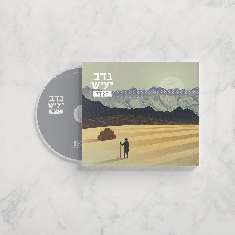 nadav cd cover.jpg