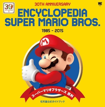 mario-encyclopedia.jpg