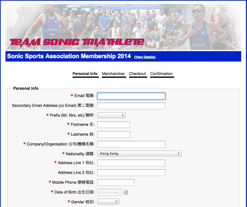Sonic Online Membership Registration