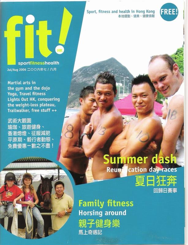 fithk-mag-200607.jpg