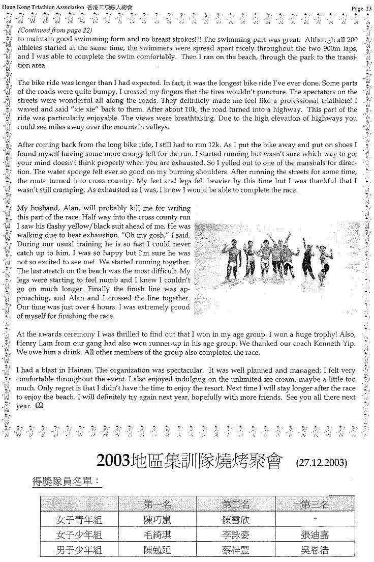 Hainan Discovery Triathlon page 2