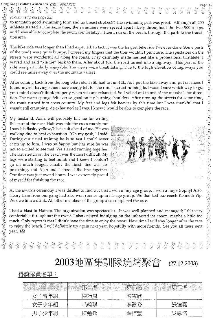 Hainan Discovery Triathlon page 2