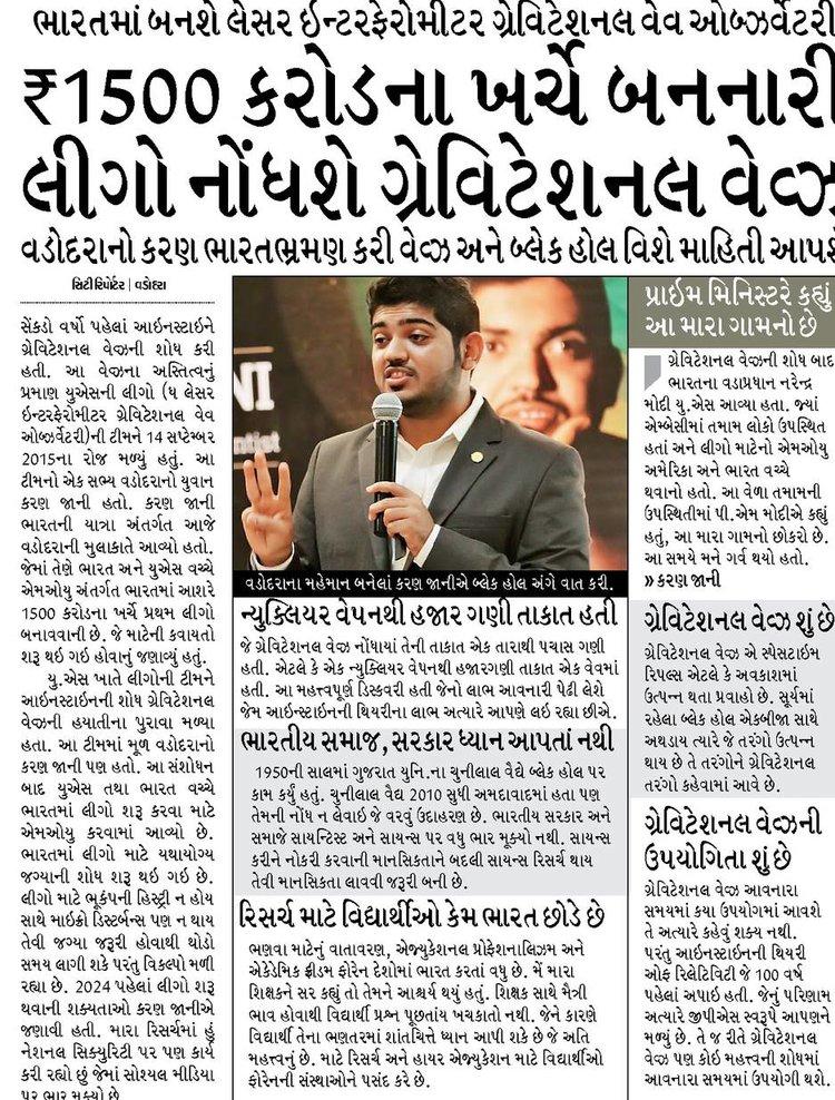 divya+bhaskar+26july+epaper.jpg