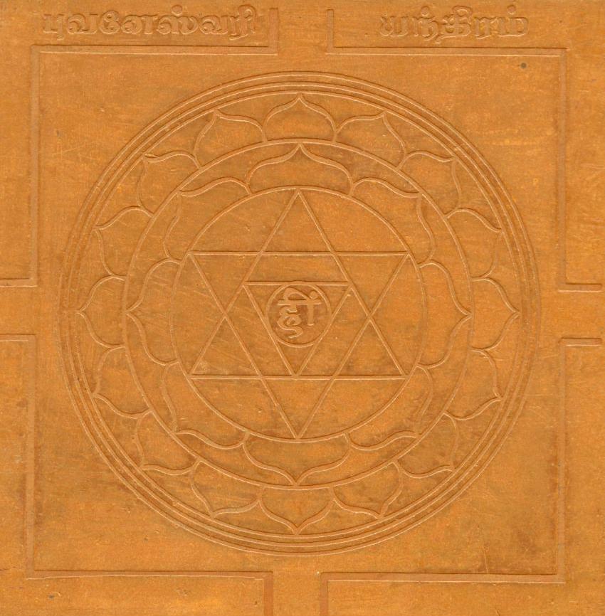 Bala-Bakthi-Bhuvaneswari-Yantra-Copper-SDL670897352-1-6000a.jpg