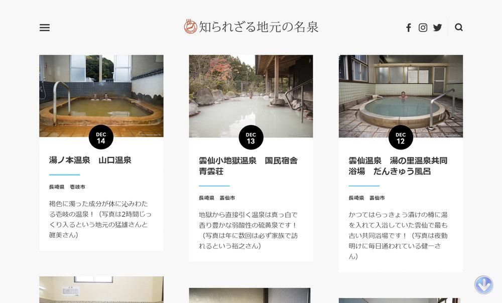 知られざる地元の名泉、日本語版WEBサイト