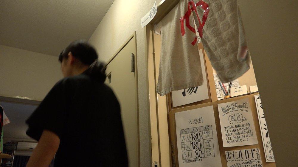 わが湯(映像 9min)