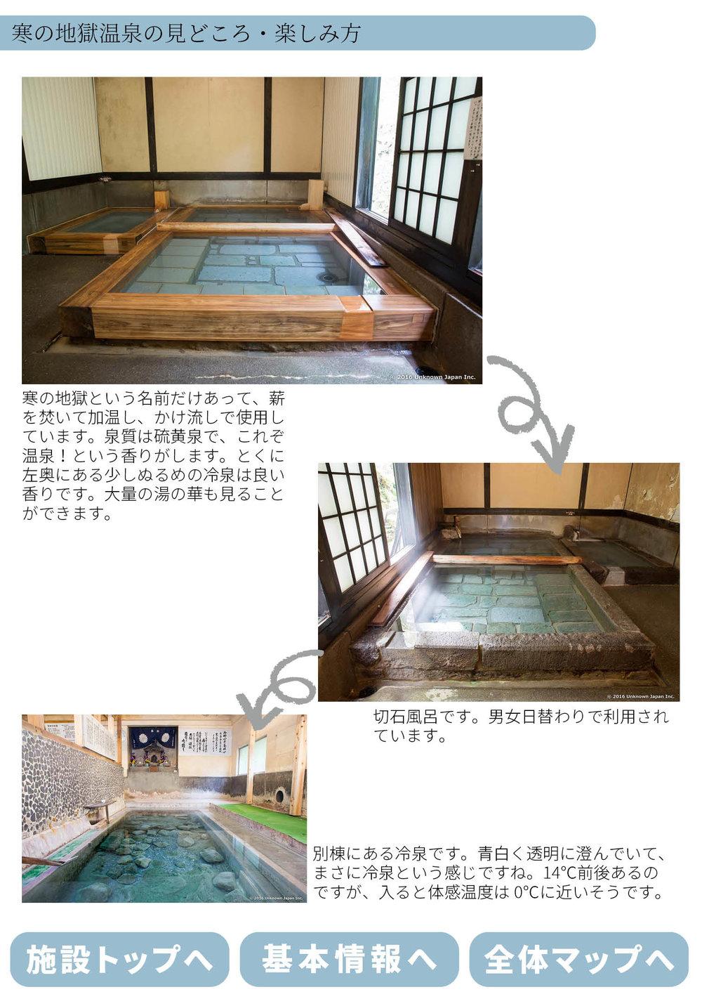 002_景色・建物が見どころの温泉19.jpg
