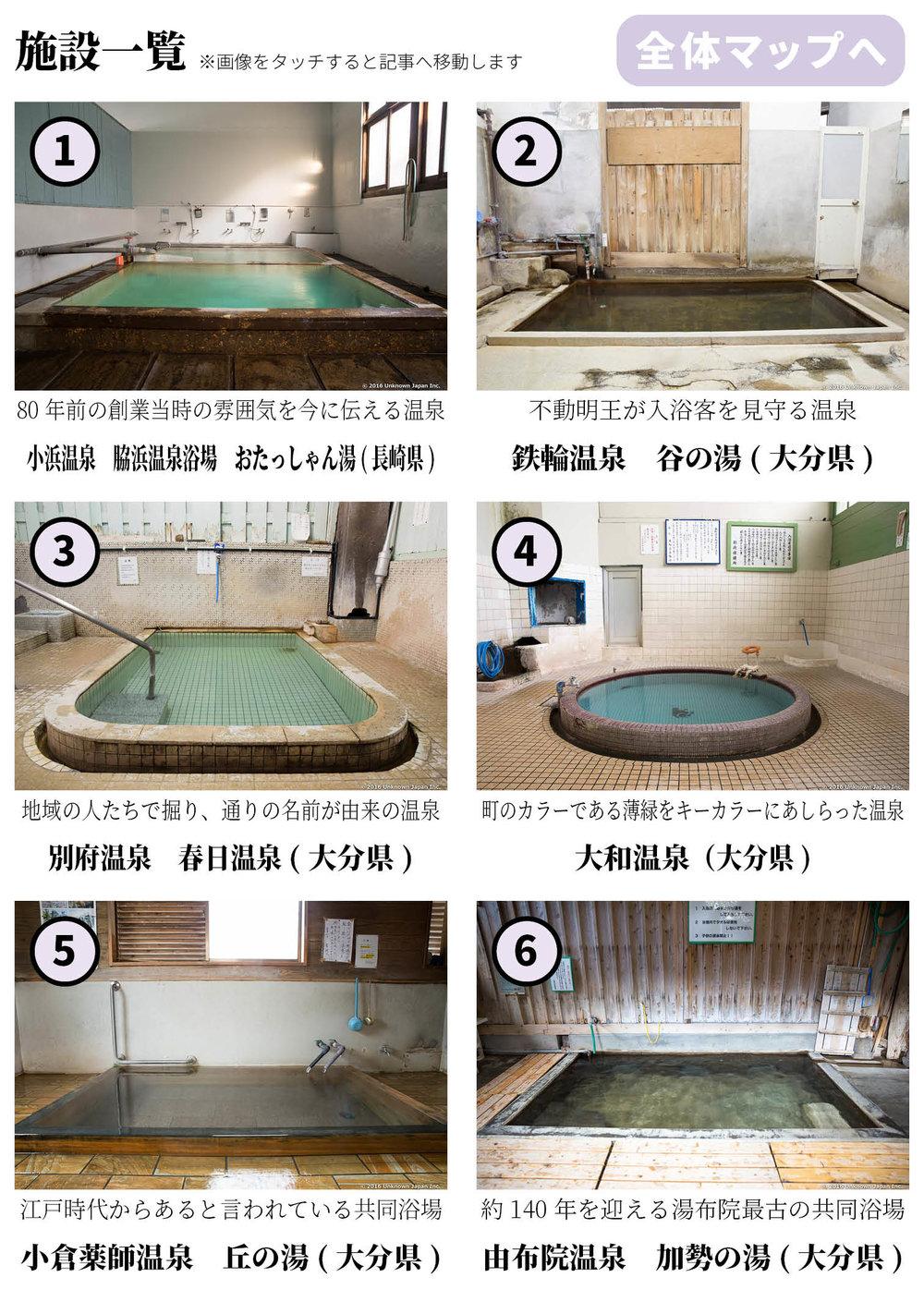 009_地元に根付く共同浴場2.jpg