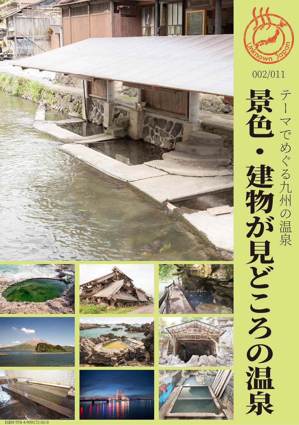 電子書籍「テーマでめぐる九州の温泉 002_景色・建物が見どころの温泉」  390円(税込)