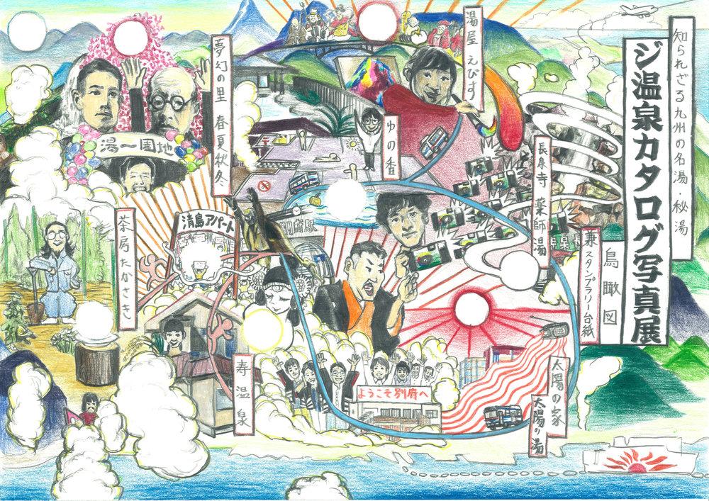 「ジ温泉カタログ写真展」メインビジュアル