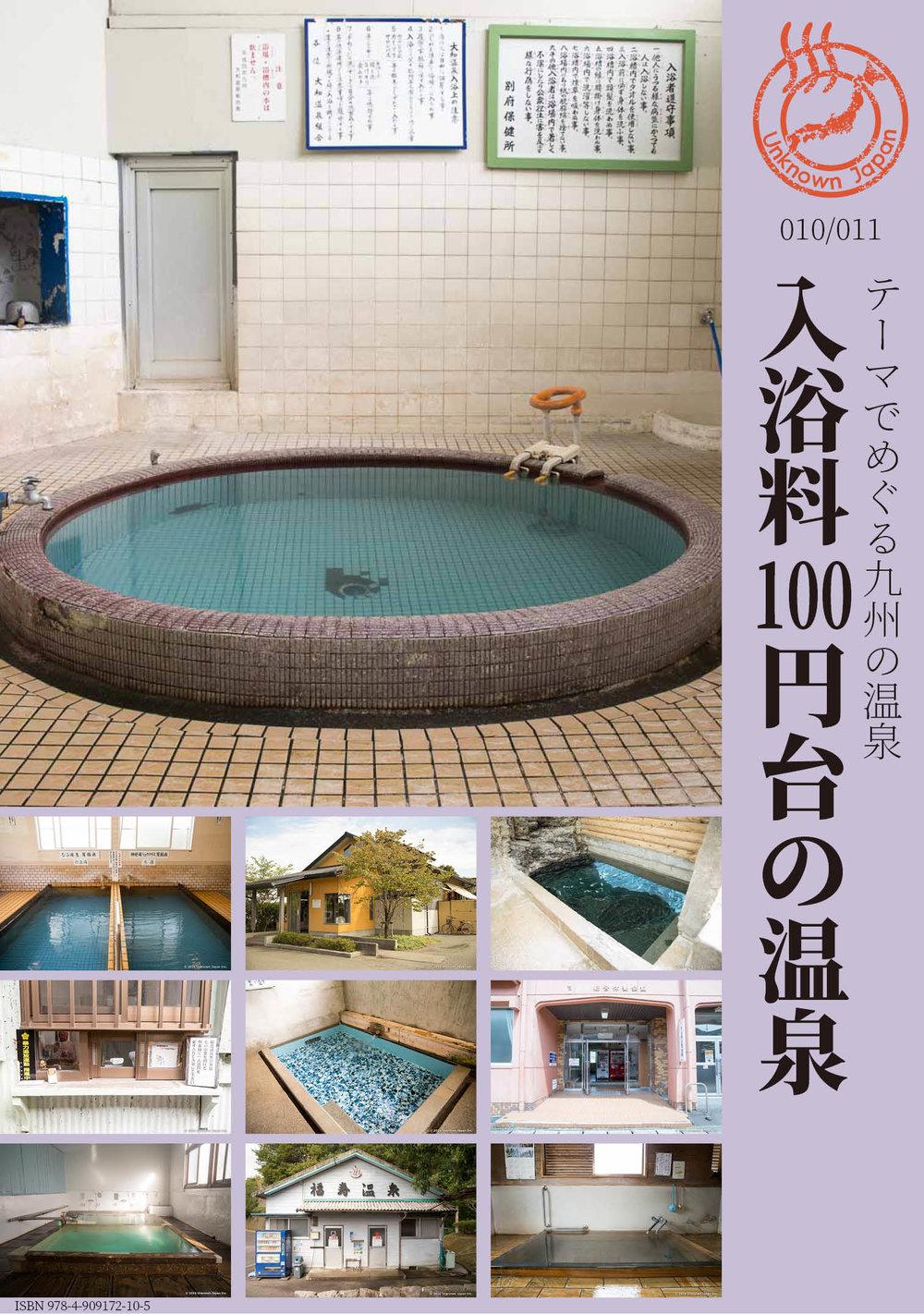 電子書籍「テーマでめぐる九州の温泉 010_入浴料100円台の温泉」    390円(税込)
