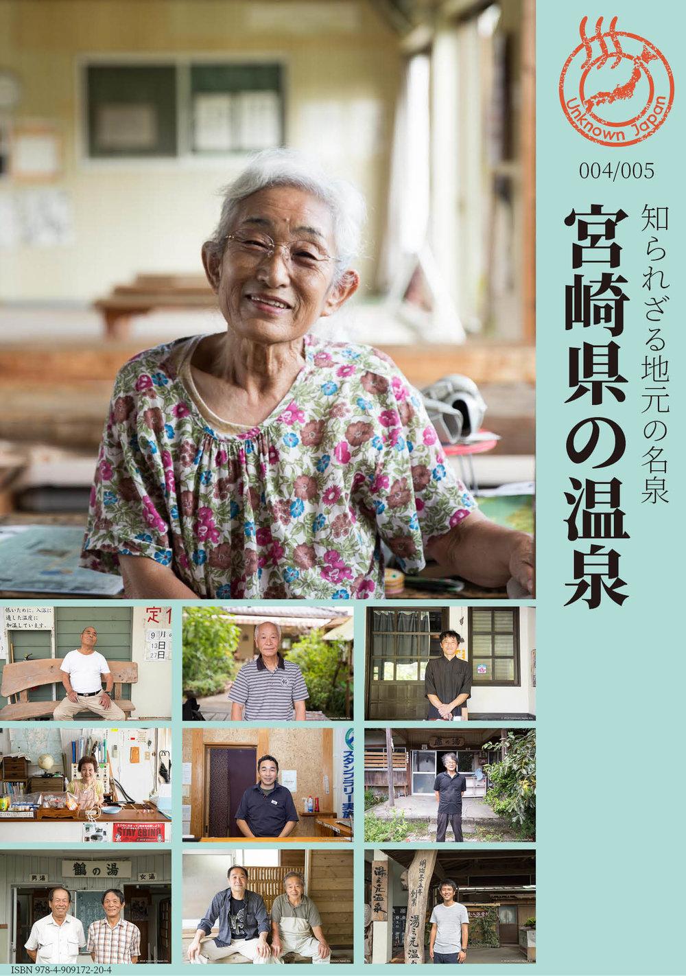 電子書籍「知られざる地元の名泉 004 宮崎県の温泉」   390円(税込)