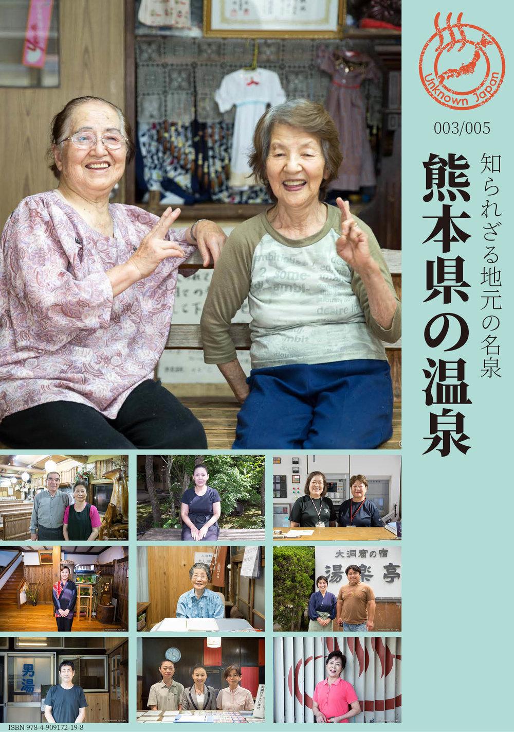 電子書籍「知られざる地元の名泉 003 熊本県の温泉」   680円(税込)