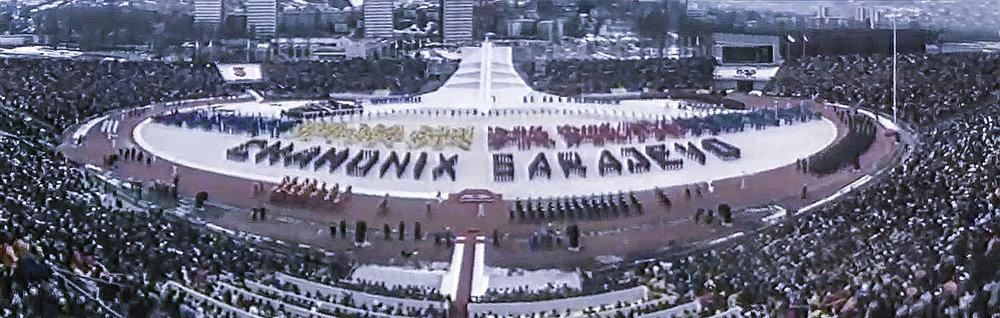 more opening ceremony at Koševo stadium (photo credit: Wikipedia)