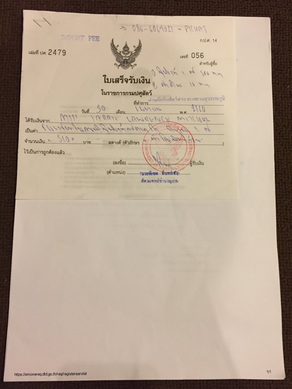 receipt for import permit