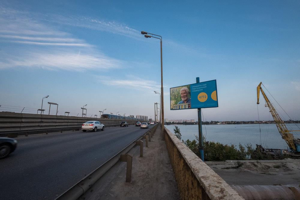 yikes: crossing the Darnyts'kyi Bridge