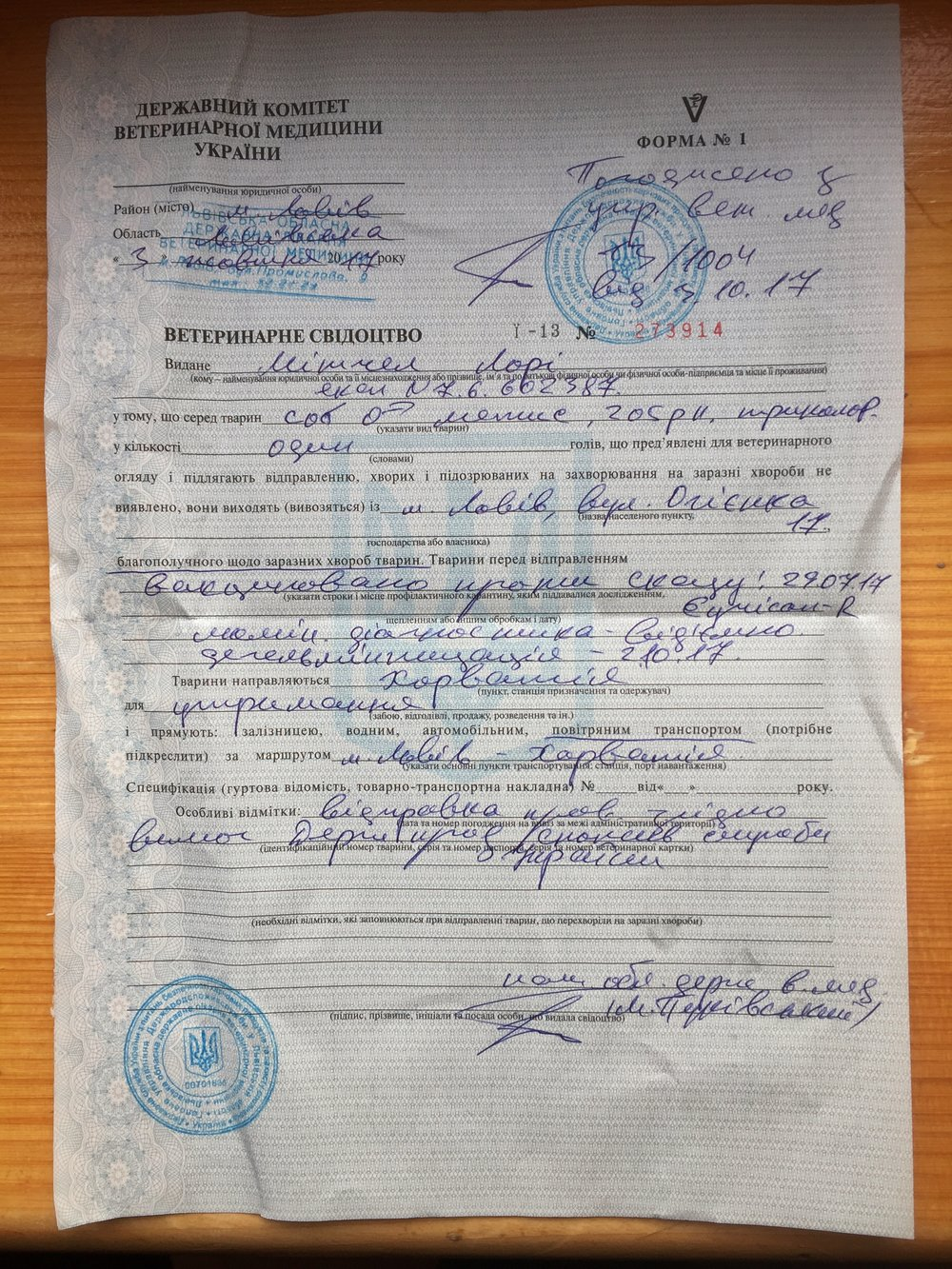 form from Lviv Regional State Veterinary Hospital for airport customs